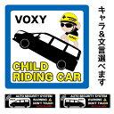 【ヴォクシー VOXY】チャイルドインカー ベイビーインカー キッズインカー マグネット ステッカー シール チャイルドインザカー BABY C…