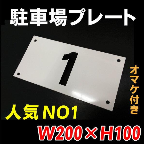 駐車場/プレート/駐車場/ナンバー/番号/数字/英字/アルファベット/カッティングシート/駐車場/看板/表示/番号札/ナンバープレート 20cm×10cm