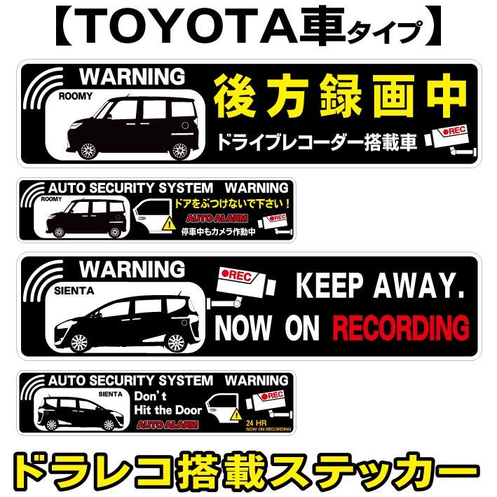 カーステッカー/車種別/あおり運転抑制/ドライブレコーダー/後方録画/ドラレコステッカー/撮影中/お先にどうぞ/ドアぶつけ/ドアあて/人気ホイール/あおらないで/ドライブレコーダー搭載/シルエット/TOYOTO/トヨタ