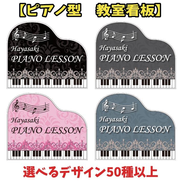 ピアノ教室 習い事看板 ピアノ 教室 ピアノ看板 ピアノ教室看板 可愛い オシャレ 人気 子供 選べる完全オリジナル♪