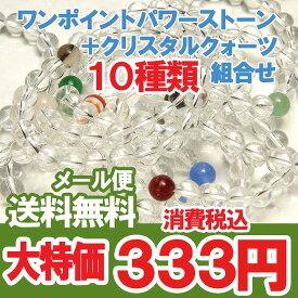 パワーストーン ブレスレット 水晶&ワンポイント 8mm 天然石 メンズ レディース