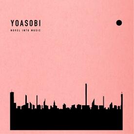 YOASOBI THE BOOK (完全生産限定盤) ヨアソビ アルバム 送料無料 プレミア価格 新品