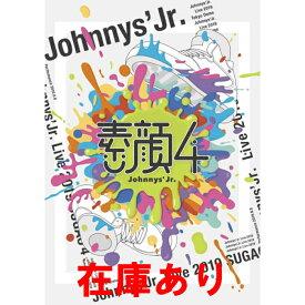素顔4 ジャニーズJr.盤 DVD 送料無料 新品 キャンセル不可 ジュニア