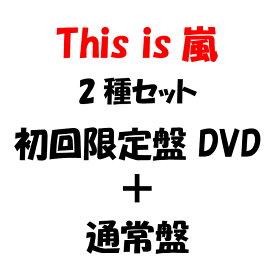 嵐 アルバム 2種セット This is 嵐 (初回限定盤 DVD+通常版) プレミア価格 予約商品 キャンセル不可