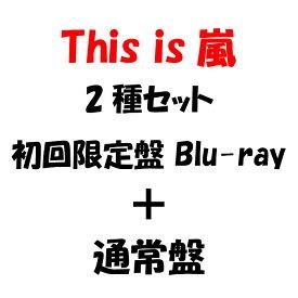 嵐 アルバム 2種セット This is 嵐 (初回限定盤 Blu-ray+通常盤) プレミア価格 予約商品 キャンセル不可