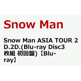 Snow Man ASIA TOUR 2D.2D. Blu-ray Disc 3枚組 初回盤 プレミア価格 予約商品