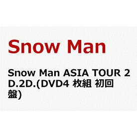 Snow Man ASIA TOUR 2D.2D. DVD4枚組 初回盤 プレミア価格 予約商品