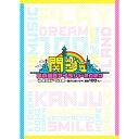関ジュ DVD 夢の関西アイランド2020 in 京セラドーム大阪 〜遊びにおいでや!満足100%〜 新品 送料無料
