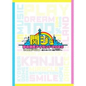 関ジュ DVD 夢の関西アイランド2020 in 京セラドーム大阪 〜遊びにおいでや!満足100%〜 新品 プレミア価格 予約商品 送料無料
