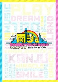 関ジュ DVD 夢の関西アイランド2020 in 京セラドーム大阪 〜遊びにおいでや!満足100%〜 新品 送料無料 国内正規品