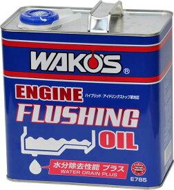 ワコーズ EF-OIL・W エンジンフラッシングオイル ウォータードレーンプラス