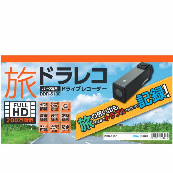★★デイトナ 96864 バイク専用ドライブレコーダー DDR-S100