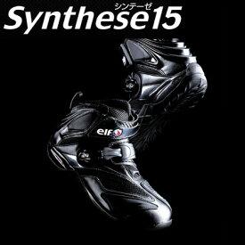 ★送料無料/大人気/期間限定特別価格★エルフシンテーゼ15 メッシュライディングシューズelf synthese15