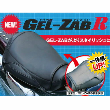 EFFEXGEL-ZAB R(ゲルザブ R)ゲル内蔵クッション