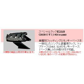 GIVI(ジビ) トップケース装着用フィッティング36091 ホンダ アフリカツイン750('93-'02)用