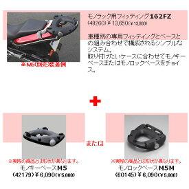 GIVI(ジビ) トップケース装着用フィッティングホンダ ホーネット250('97〜'07)用【smtb-f】