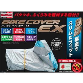 ナンカイバイクカバーEX サイズEX-5