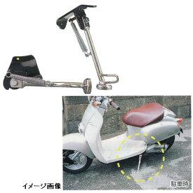 ナンカイ オリジナルNK-519 ヴェルデ/レッツ/2スクーター用サイドスタンド