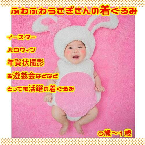 ベビー 赤ちゃん 男の子 女の子 着ぐるみ セットアップ 帽子 ノースリーブ ロンパース カバーオール うさぎ 兎 ウサギ ハロウィン イースター 誕生日 ギフト プレゼント