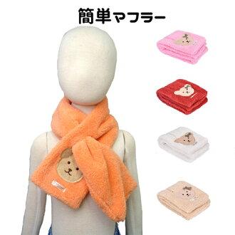 可愛的孩子們的衣服小孩衣服女孩圍巾熊蓬鬆棉紅色米色粉色橙色白色交易