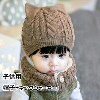 ベビー赤ちゃんキッズジュニア子供男の子女の子帽子マフラーセットニット帽ネックウォーマー猫耳シンプルカジュアル防寒あったか