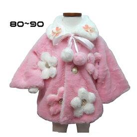 ベビー 赤ちゃん 女の子 防寒 ぽんちょ ポンチョ コート 花柄 立体 裏起毛 ボア素材 保育所 幼稚園 90 あったか かわいい おでかけ 誕生日