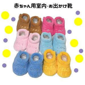 ベビー 赤ちゃん 男の子 女の子 ソックス 靴下 かわいい 室内履き お出かけ 出産祝い プレゼント プチギフト 防寒