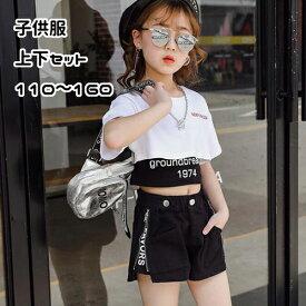 キッズ ジュニア 子供 女の子 セットアップ 半袖 Tシャツ タンクトップ ズボン ショートパンツ へそ出し ダンス イベント カジュアル ロゴ シンプル