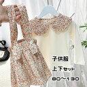 キッズ ジュニア 子供 女の子 セットアップ 長袖 シャツ ブラウス スカート サロペット 吊りスカート 花柄 かわいい …