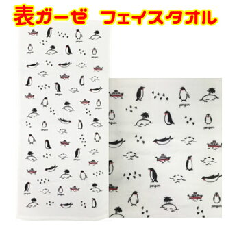 Baby baby kids Jr. child life article towel face towel penguin print table gauze back no thread plying animal sports towel gift natural cotton material