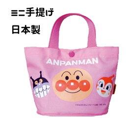 ベビー キッズ ジュニア 子供 男の子 女の子 生活用品 かばん 手さげかばん ナイロン素材 キャラクター アンパンマン 日本製 国産 かわいい お出かけ
