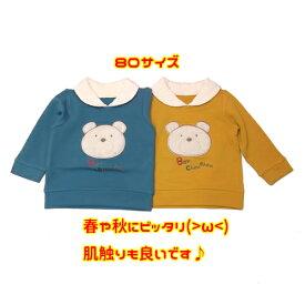 【在庫処分】ベビー 赤ちゃん 男の子女の子 トレーナー 長袖 裏起毛 くま 熊 クマ シンプル かわいい 保育所 幼稚園 普段着 お出かけ