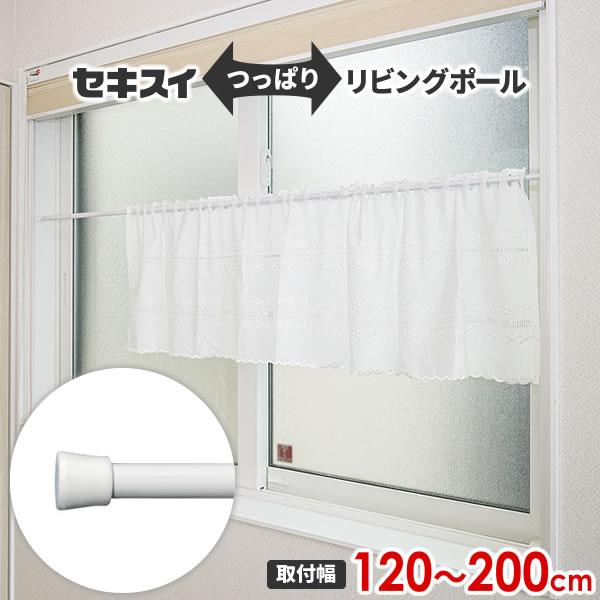 つっぱり棒 120〜200cm 伸縮 セキスイ リビングポールミニ LLL