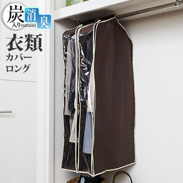 洋服カバー パッと見える 炭入り消臭 衣類カバー ロング 130