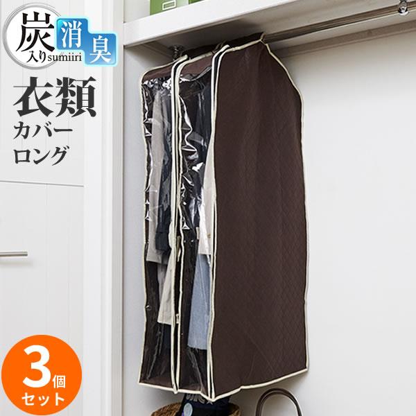 洋服カバー パッと見える 炭入り消臭 衣類カバー ロング 130(3個セット)