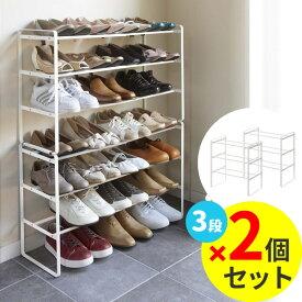山崎実業 靴 収納 フレーム 伸縮シューズラック 3段 ホワイト 2個セット 7555 | 伸縮 靴箱 玄関 おしゃれ くつ 下駄箱 玄関収納 大容量