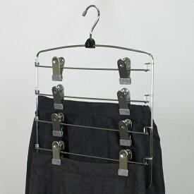 ハンガー スカート用 アニマーレ スカートハンガー 4段 シルバー AN-06 | ボトム レディース 滑らない 滑り止め 衣類 ハンガーのプロが作った