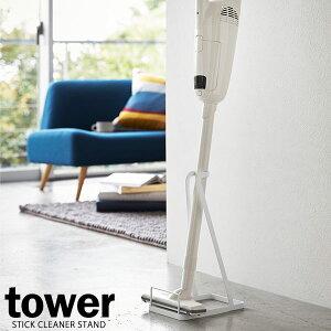 山崎実業 掃除機スタンド tower タワー スティッククリーナースタンド ホワイト 3273 | スティック 掃除機 コードレスクリーナー ハンディクリーナー コードレス掃除機 収納 スリム おしゃれ