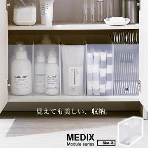 収納ボックス Like-it ファイルボックス スクエア ワイド ホワイト MX-28   収納ケース おしゃれ 書類 整理 デスク収納 半透明 白 日本製 ライクイット MEDIX フライパン キッチン