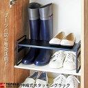 天馬 プロフィックス 靴 収納 美style 下駄箱内 伸縮式 スタッキングラック マットブラック