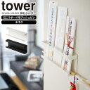 山崎実業 お札 立て タワー 神札ホルダー 選べるカラー:ホワイト/ブラック | 神札立て モダン シンプル おしゃれ 破…