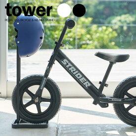 山崎実業 ストライダースタンド tower タワー ペダルなし自転車&ヘルメットスタンド | 収納 子供用 自転車 玄関 コンパクト シンプル おしゃれ