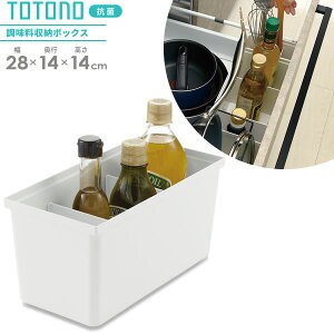リッチェル キッチン収納 トトノ 引き出し用 調味料収納ボックスN   調味料 ボトル 瓶 収納ケース 仕切り 引き出し内 中 調理道具 整理 連結 ジョイント 組み合わせ システムキッチン 台所