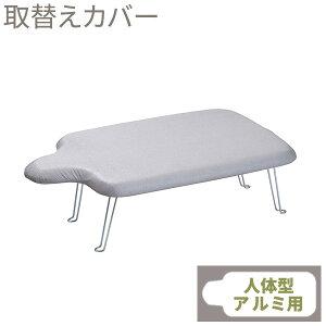 山崎実業 アイロン台カバー アイロン台カバー アルミコート 人体型用 4593 | アイロン台布 替えカバー 人体型