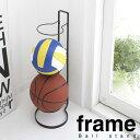 山崎実業 ボールスタンド フレーム ボールスタンド ブラック 7290 | ボール収納 玄関収納 バスケットボール サッカー…
