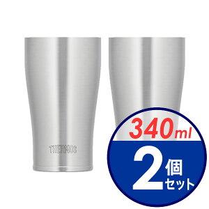 サーモス タンブラー 保温 保冷 真空断熱タンブラー 340ml ステンレス 2個セット JDE-340   THERMOS ステンレス ペア 魔法瓶 ビール おしゃれ 小さめ ビアグラス コップ グラス
