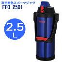 【スマホエントリーでポイント10倍 4/22-4/29】サーモス 水筒 真空断熱スポーツジャグ FFO-2501 ダークブルー(DB) 2.5L