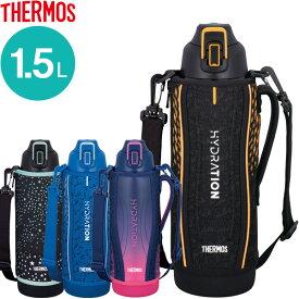 サーモス 水筒 真空断熱スポーツボトル 1.5L FHT-1501F | THERMOS 保冷 スポーツ 子ども 子供 カバー付き 遠足 運動会 通学 小学生 男の子 女の子 ステンレス 魔法瓶 肩掛け
