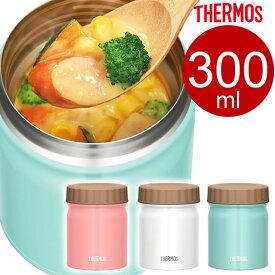 サーモス 真空断熱スープジャー 300ml JBT-300