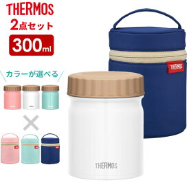 サーモス スープジャー 2点セット 真空断熱スープジャー + ポーチ 300ml JBT-300 / RES-001